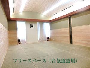 フリースペース(合気道道場)